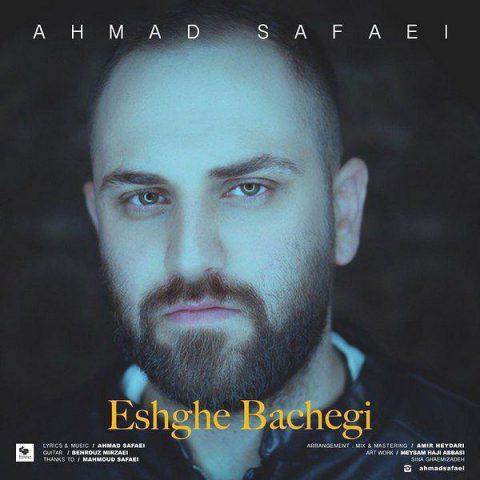 آهنگ احمد صفایی | عشق بچگی