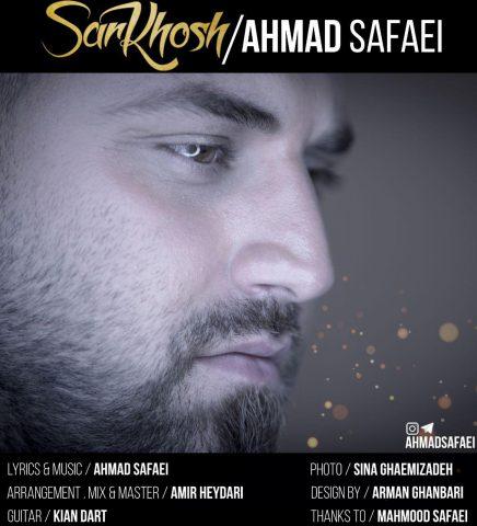 آهنگ احمد صفایی | سرخوش