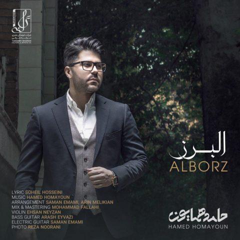 آهنگ حامد همایون | البرز
