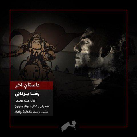آهنگ رضا یزدانی | داستان آخر