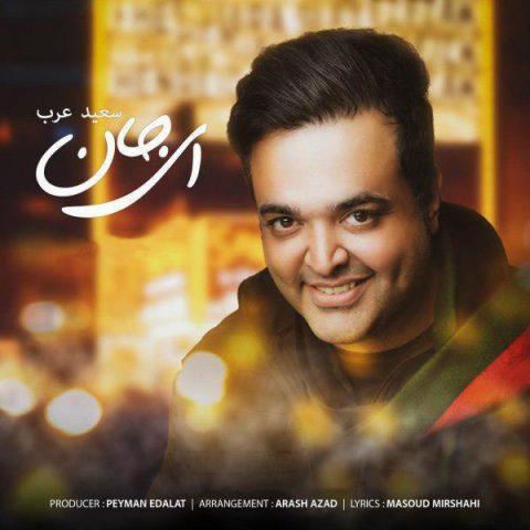 آهنگ سعید عرب | ای جان