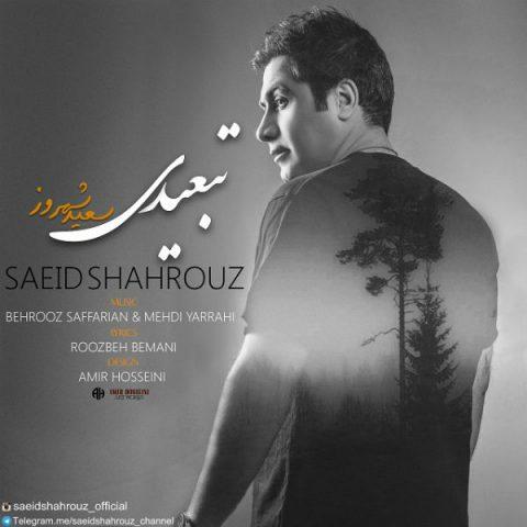 آهنگ سعید شهروز | تبعیدی