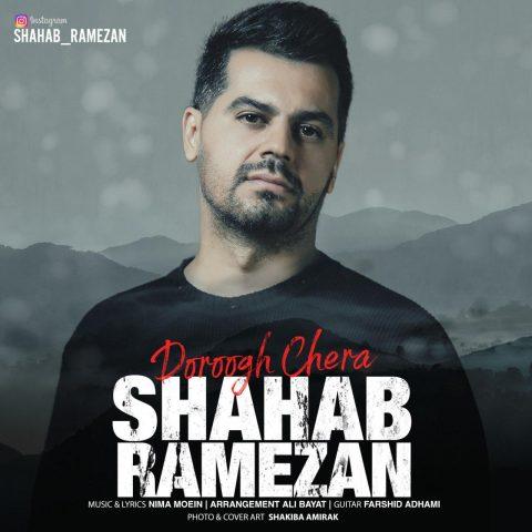 آهنگ شهاب رمضان | دروغ چرا
