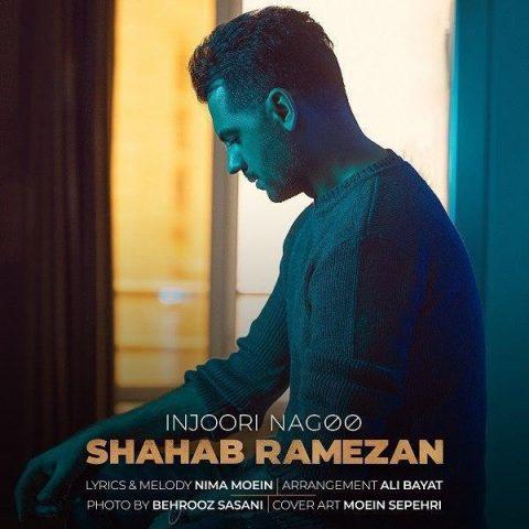 آهنگ شهاب رمضان | اینجوری نگو