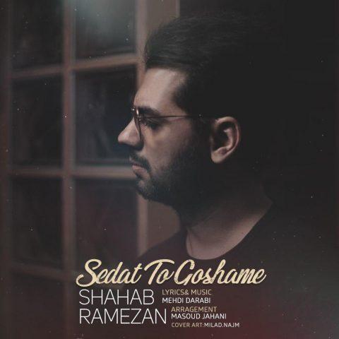 آهنگ شهاب رمضان | صدات تو گوشمه