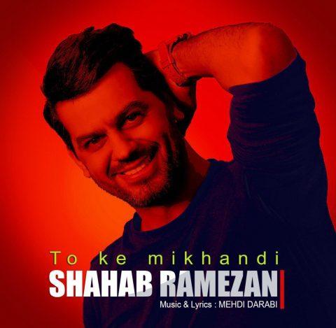 آهنگ شهاب رمضان | تو که میخندی