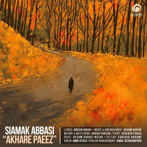 آهنگ سیامک عباسی | آخر پاییز