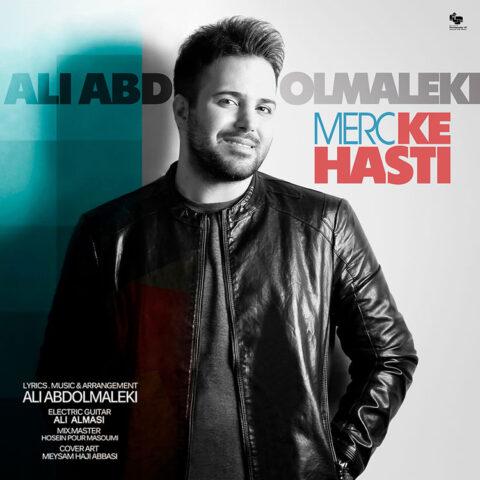 آهنگ علی عبدالمالکی | مرسی که هستی