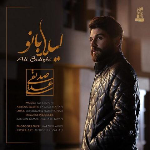 آهنگ علی صدیقی | لیلا بانو