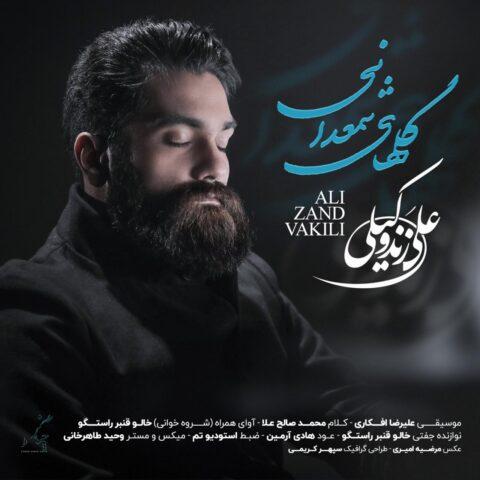 آهنگ علی زند وکیلی | گل های شمعدانی
