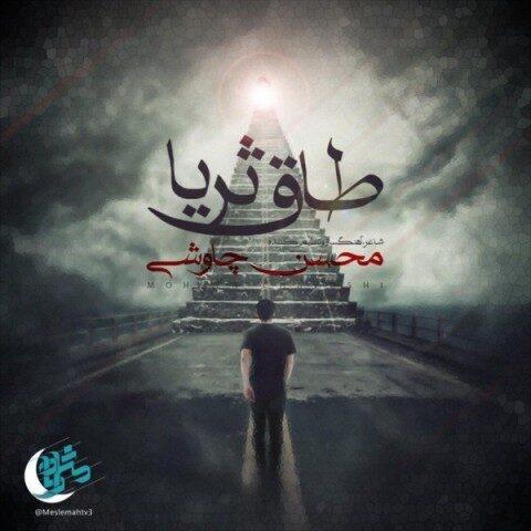 آهنگ محسن چاوشی | طاق ثریا