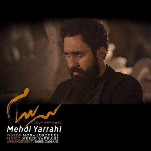 آهنگ مهدی یراحی | سرسام