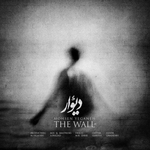 آهنگ محسن یگانه | دیوار(ورژن جدید)