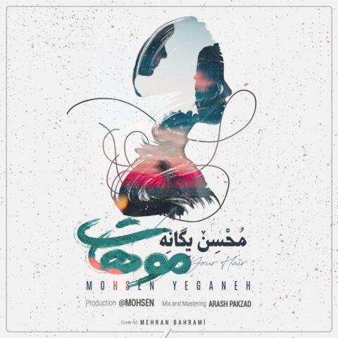 آهنگ محسن یگانه | موهات