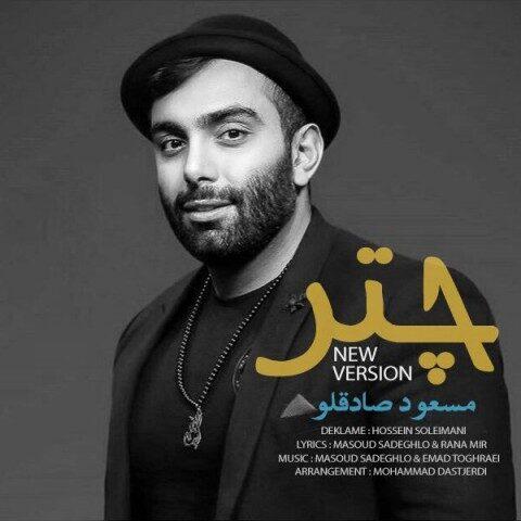 آهنگ مسعود صادقلو | چتر(ورژن جدید)