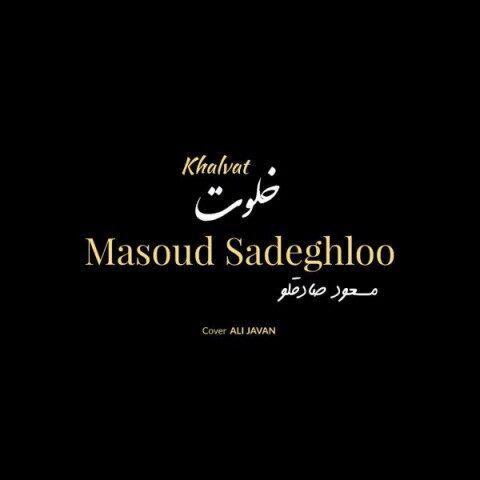 آهنگ مسعود صادقلو   خلوت