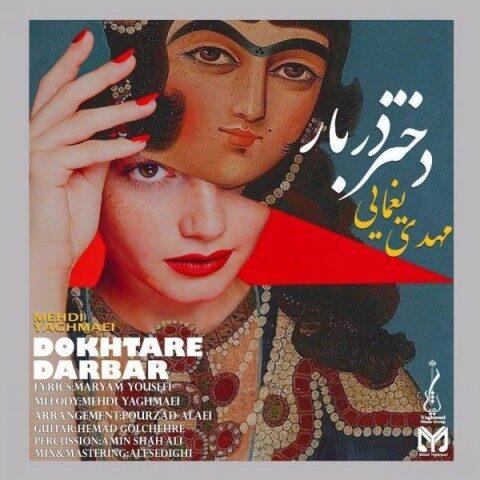 آهنگ مهدی یغمایی | دختر دربار