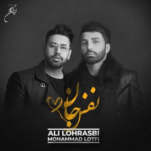 آهنگ محمد لطفی | نفس جان