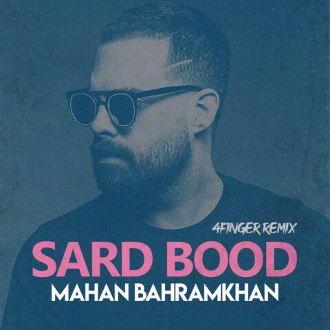 آهنگ ماهان بهرام خان | سرد بود(ریمیکس)