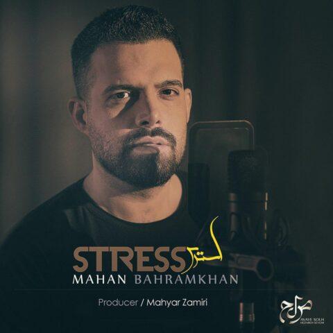آهنگ ماهان بهرام خان | استرس
