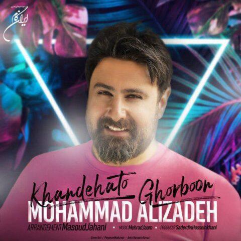 آهنگ محمد علیزاده | خنده هاتو قربون