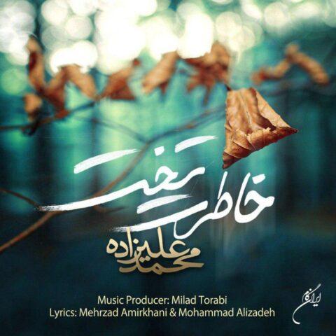 آهنگ محمد علیزاده | خاطرت تخت