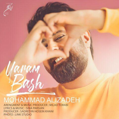 آهنگ محمد علیزاده | یارم باش
