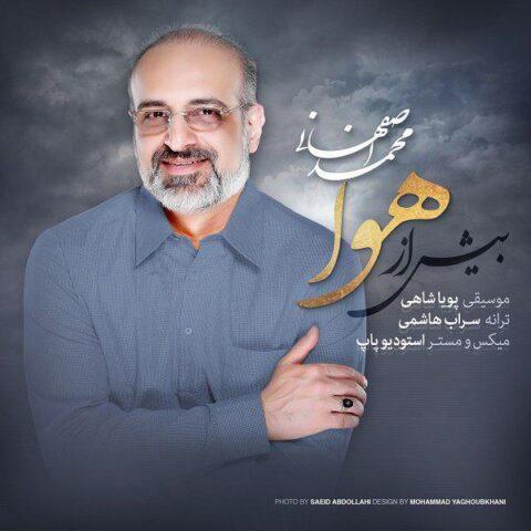 آهنگ محمد اصفهانی | بیش از هوا