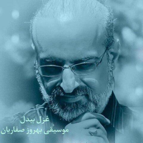 آهنگ محمد اصفهانی | غزل بیدل