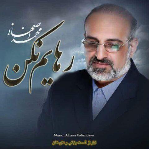 آهنگ محمد اصفهانی | رهایم نکن