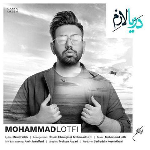 آهنگ محمد لطفی | دریا لازم