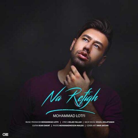 آهنگ محمد لطفی | نارفیق