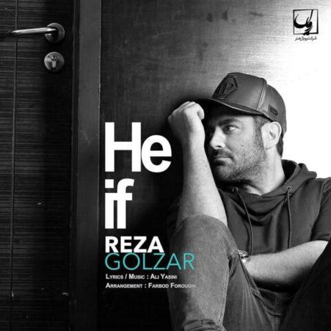 آهنگ محمدرضا گلزار | حیف