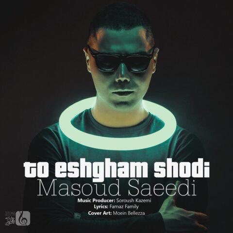 آهنگ مسعود سعیدی | تو عشقم شدی