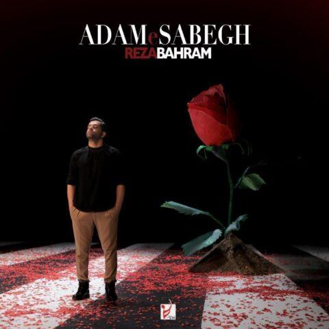 آهنگ رضا بهرام | آدم سابق