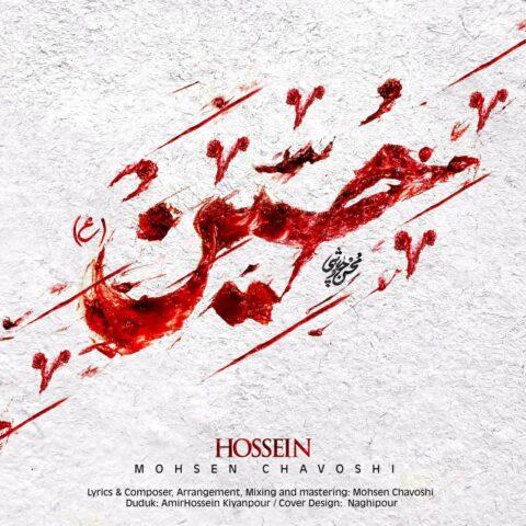 آهنگ محسن چاوشی | حسین