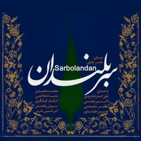 آهنگ محمد معتمدی | بهانه ای برای گریستن