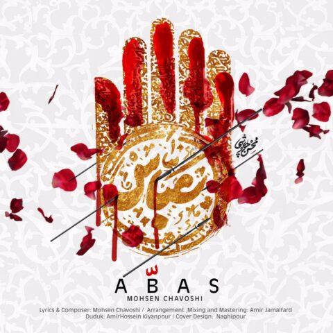 آهنگ محسن چاوشی | عباس