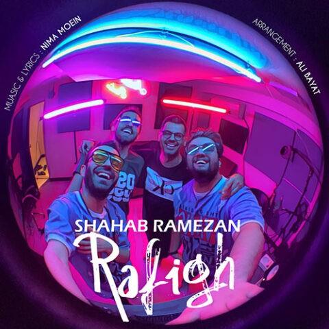 آهنگ شهاب رمضان | رفیق