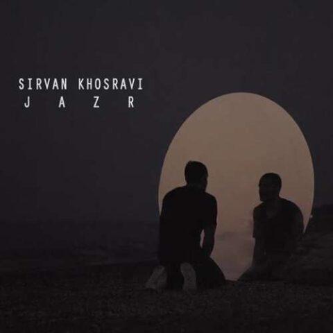 موزیک ویدیو سیروان خسروی | جزر