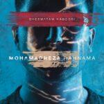 آهنگ محمدرضا رهنما | قسمتم نبودی
