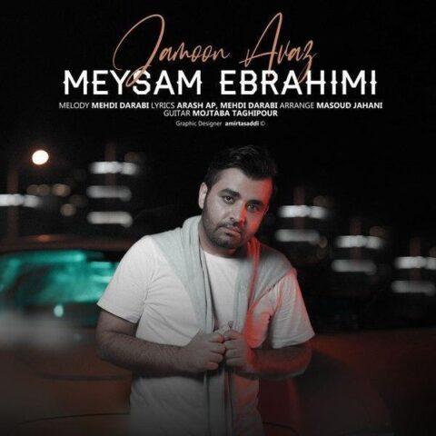 آهنگ میثم ابراهیمی | جامون عوض
