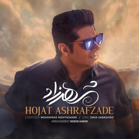 موزیک ویدیو حجت اشرف زاده | شهرزاد