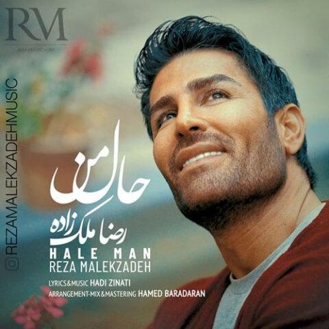 آهنگ رضا ملک زاده | حال من