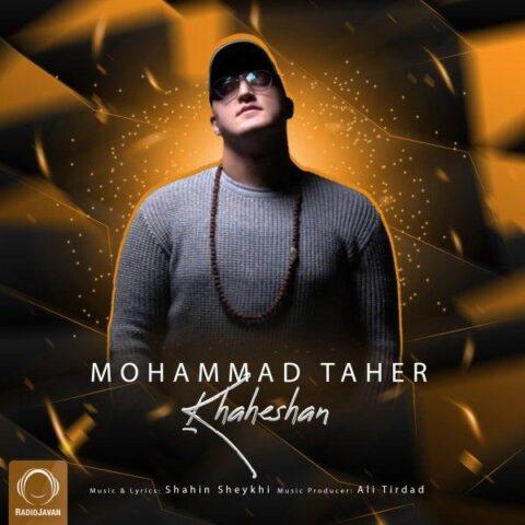 آهنگ محمد طاهر |خواهشا