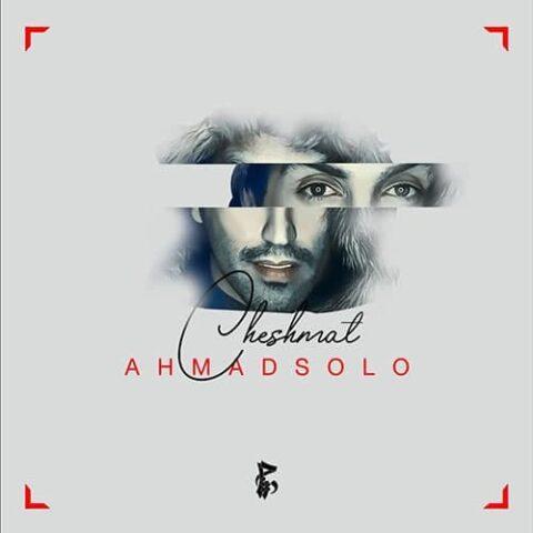 آهنگ احمد سلو | چشات