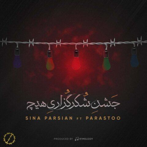 آهنگ سینا پارسیان | جشن شکر گزاری هیچ