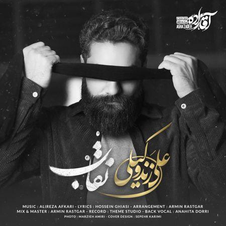 آهنگ علی زند وکیلی | نقاب