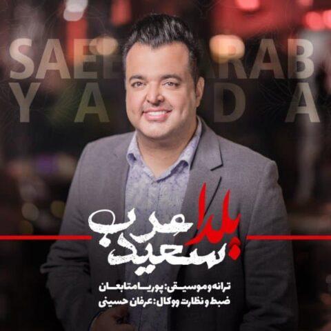 آهنگ سعید عرب | یلدا