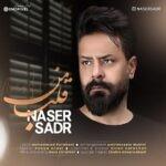 آهنگ ناصر صدر | قلب من